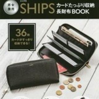 シップス(SHIPS)のSHIPS カードたっぷり収納長財布 SPECIAL BOOK(財布)