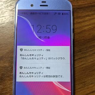 アクオス(AQUOS)のAQUOS R Crystal Lavender 64 GB docomo(スマートフォン本体)