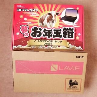 エヌイーシー(NEC)のヨドバシ お年玉箱 ノートパソコンの夢 15インチ Office有 福袋(ノートPC)