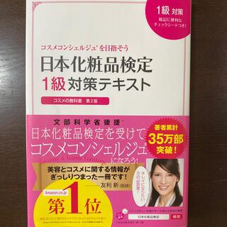 主婦と生活社 - 日本化粧品検定1級対策テキストコスメの教科書 コスメコンシェルジュを目指そう 第