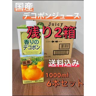 デコポンジュース 6本セット! ゴクゴク飲める  送料込み(野菜)