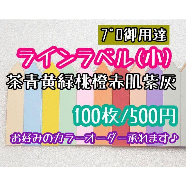 ◎ 100枚 ◎ 10色 ( 小 ) ラインラベル 園芸ラベル カラーラベル ハンドメイドのフラワー/ガーデン(プランター)の商品写真