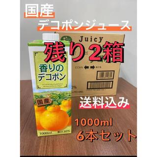 デコポンジュース ゴクゴク飲める★ 送料込み  6本ケース(野菜)