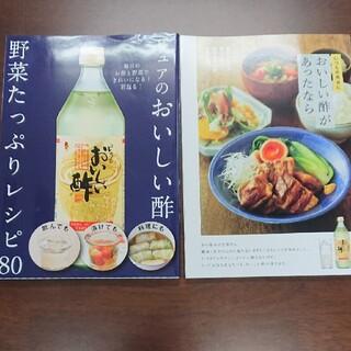 ピュア美味しい酢レシピ本(料理/グルメ)