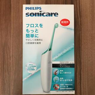 フィリップス(PHILIPS)のPHILIPS ソニッケアー エアーフロス(口腔洗浄器)(歯ブラシ/デンタルフロス)
