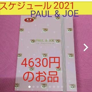 ポールアンドジョー(PAUL & JOE)のスケジュール帳 2021 ポール&ジョー(カレンダー/スケジュール)
