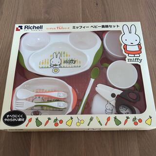 Richell - 【Richell】リッチェル トライシリーズ ミッフィー  ベビー食器セット