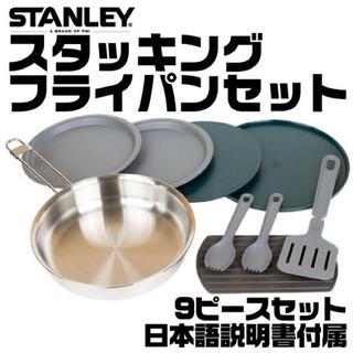 スタンレー(Stanley)のOUTLET 新品 未使用 スタンレー スタッキングフライパンセット日本語取説付(調理器具)