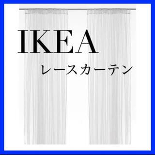 イケア(IKEA)のIKEA LILL リル レースカーテン(レースカーテン)
