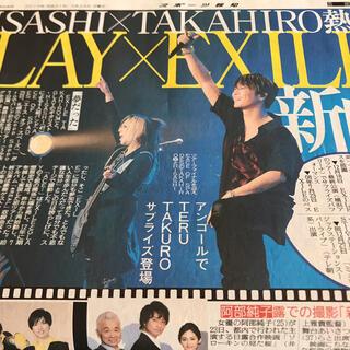 EXILE TAKAHIRO GLAY HISASHI ツアー 新聞記事一面2種(印刷物)