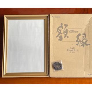 コクヨ(コクヨ)の額縁 A4 アルミ ゴールド(絵画額縁)