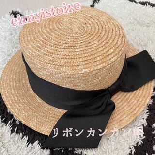 エイミーイストワール(eimy istoire)のeimyistoire リボンカンカン帽(麦わら帽子/ストローハット)
