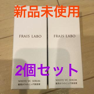 フレイスラボ ホワイトVCセラム 2個(美容液)