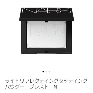 NARS - 【未使用】NARS/リフレクティングパウダー