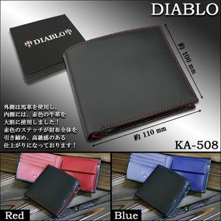 ディアブロ(Diavlo)の新品箱入 赤 コードバン馬革牛革 短財布(折り財布)