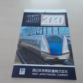 ジェイアール(JR)のJR西日本 2020年 カレンダー(カレンダー/スケジュール)