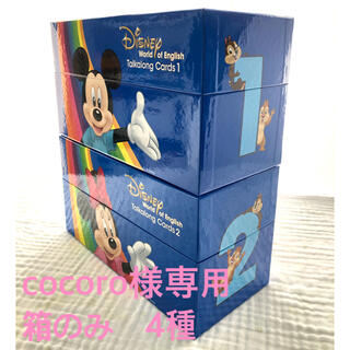 ディズニー(Disney)のcocoro様専用 DWE 箱のみ 4種(ケース/ボックス)