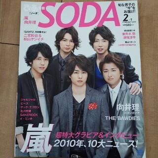 アラシ(嵐)のSODA 2011/2号 嵐(音楽/芸能)