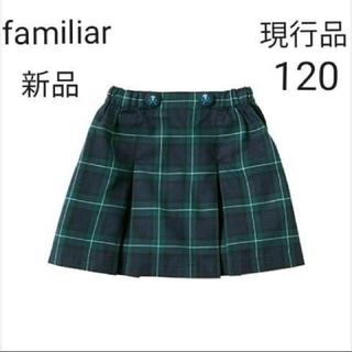 familiar - 【現行品】新品 familiar スカート 120