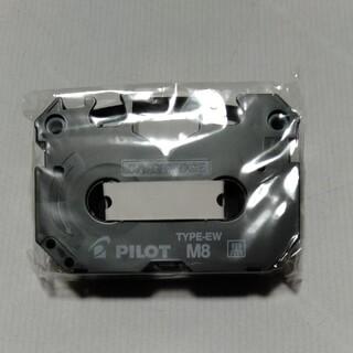 パイロット(PILOT)のワープロインクリボン PILOT TYPE-EW M8 黒(オフィス用品一般)