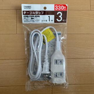 ヤザワコーポレーション(Yazawa)の延長コード テーブルタップ 1m 3個口(その他)