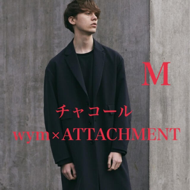 ATTACHIMENT(アタッチメント)の【WYM × ATTACHMENT】 WIDE BOX CHESTER COAT メンズのジャケット/アウター(チェスターコート)の商品写真