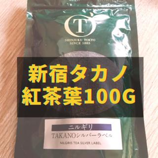 新宿高野 紅茶 ニルギリTAKANOシルバーラベル 100g(茶)
