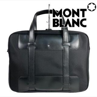 モンブラン(MONTBLANC)の新品 レザーxナイロン MONTBRANC ブリーフケース ビジネスバッグ(ビジネスバッグ)