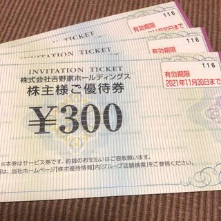 吉野家 - 吉野家 株主優待券 3枚  900円分