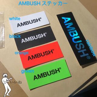 アンブッシュ(AMBUSH)の専用Ambush アンブッシュ  ステッカー5枚セット 新品未使用 (その他)
