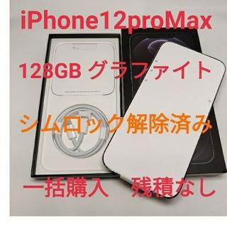 アイフォーン(iPhone)の新品未使用 iPhone12proMax 128GB シムロック解除済み(スマートフォン本体)
