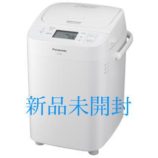 Panasonic - 【新品未開封】パナソニック SD-SB1-W ホームベーカリー ホワイト