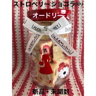 【新品・未開封】オードリー ストロベリーショコラ(小) 1個(菓子/デザート)