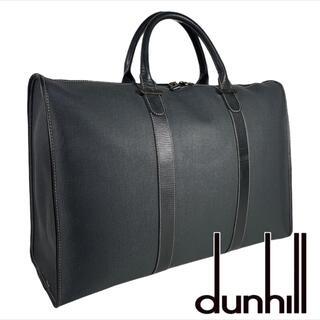 ダンヒル(Dunhill)の美品 レザーxPVC dunhill ボストンバッグ A4収納可(ボストンバッグ)