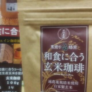 ナナちゃん専用 玄米珈琲リニューアル(コーヒー)