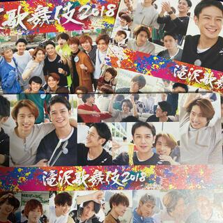 ジャニーズ(Johnny's)の滝沢歌舞伎2018 ポストカード 3枚セット 特典(男性アイドル)