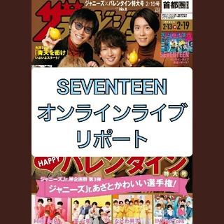セブンティーン(SEVENTEEN)のザテレビジョン 2021年 2/19号SEVENTEEN 切り抜き(アート/エンタメ/ホビー)