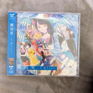 エヌエムビーフォーティーエイト(NMB48)のNMB48 3nd アルバム「難波愛~今、思うこと~」劇場盤CD(ポップス/ロック(邦楽))