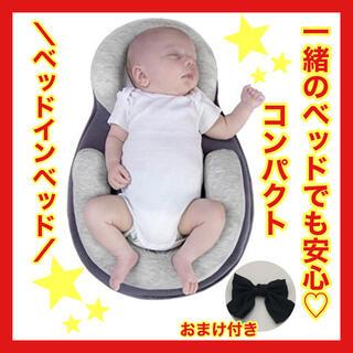 【2月SALE】ベッドインベッド お昼寝マット 出産準備  クーファン グレー(ベビーベッド)