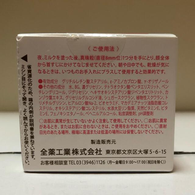 Arouge(アルージェ)の✨arouge enrich ファーストエイジングケアクリーム✨ コスメ/美容のスキンケア/基礎化粧品(フェイスクリーム)の商品写真