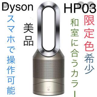 Dyson - HP03【美品】限定 希少カラー Dyson ダイソン 空気清浄機 上位機種