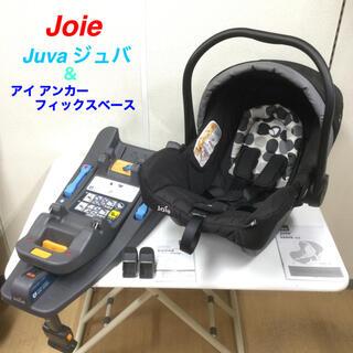 Joie (ベビー用品) - 綺麗!Joieジョイー トラベルシステム ISOFIX対応 ベビーシート&ベース