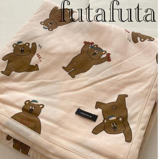 futafuta - 新品 タグ付き ◎  フタフタ くま ケット お昼寝ケット ブランケット