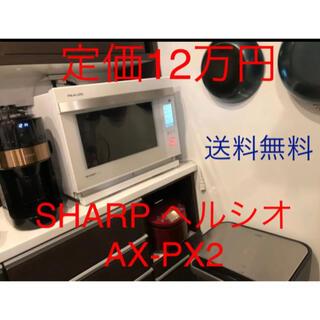 シャープ(SHARP)の送料無料 SHARP AX-PX2-W ヘルシオ HEALSIO(電子レンジ)
