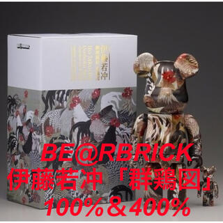 メディコムトイ(MEDICOM TOY)の新品未開封 BE@RBRICK 伊藤若冲 群鶏図 100% & 400%(その他)