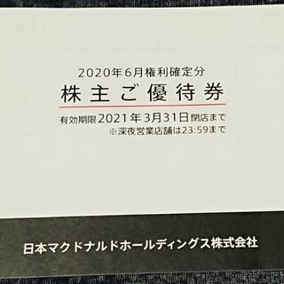 マクドナルド(マクドナルド)のマクドナルド 株主優待券 1冊 送料込み(フード/ドリンク券)