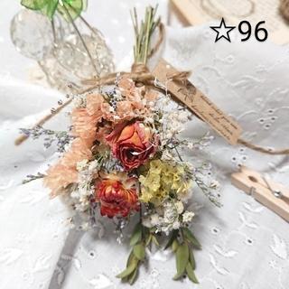ドライフラワースワッグ☆96(ドライフラワー)