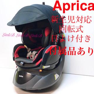 Aprica - アップリカ エレガントモデル☆新生児対応 回転式チャイルドシート ラクート赤
