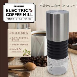 macros - 新品未開封‼︎ 電動式コーヒーミル macros