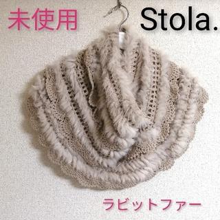 ストラ(Stola.)のお値下げ【未使用】ストラ Stola スヌード ラビットファー(スヌード)